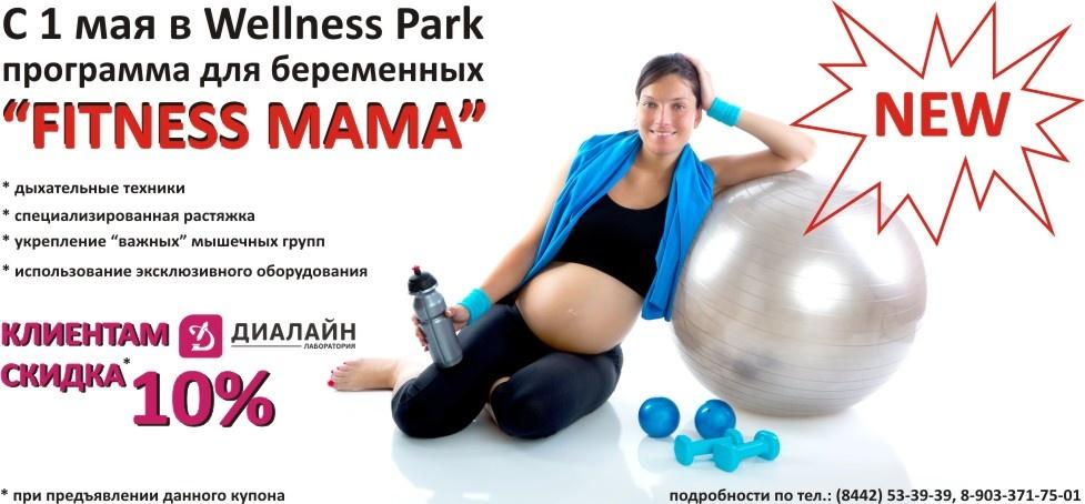 Программы для беременных фитнес 7